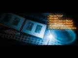 Подробности сюжета: Фантастические твари и где они обитают I [Дамблдор и Гриндев ...