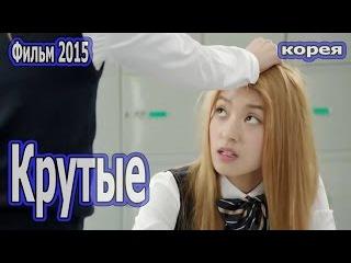 Cool Крутые 2015 Южно Корейская Дорама Комедия с русской озвучкой 1080p