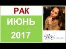 РАК Гороскоп на ИЮНЬ 2017г - астролог Вера Хубелашвили