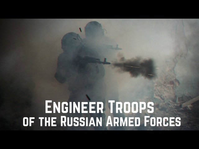 Инженерные войска ВС РФ • Engineer Troops of the Russian Armed Forces