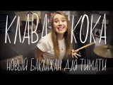 ВЛОГ: Баклажан Тимати / в кино с Сашей Спилберг / Новый ХИТ