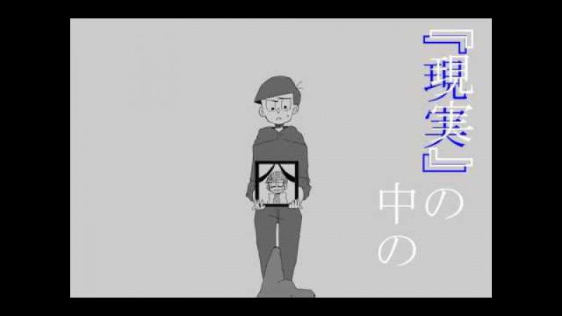 【手描きおそ松さん】カラ松の が く げ い か い Dance Amine Channel