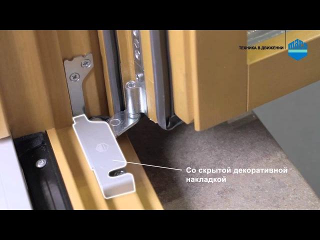 Скрытолежащая фурнитура MACO MULTI-POWER