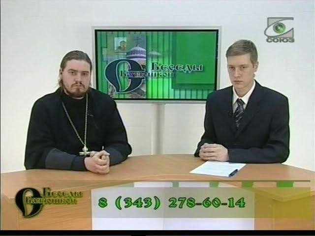 Беседы с батюшкой (ТК Союз 2008-02-21) иерей Дмитрий Задорин. О воспитании детей (отры ...