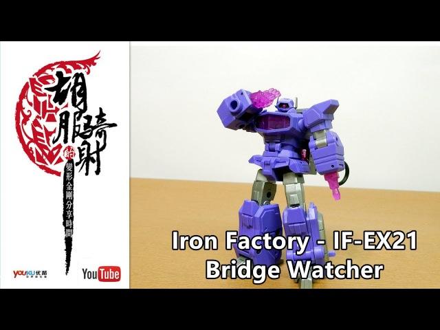 胡服騎射的變形金剛分享時間769集 Iron Factory IF EX21 Bridge Watcher 鐵工廠 震波
