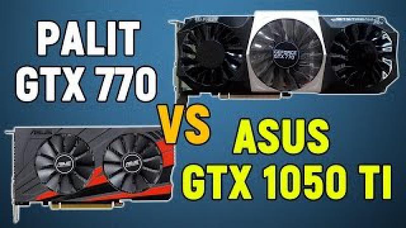 GTX 1050 Ti vs GTX 770 - тестирование в 5 играх - 1080p
