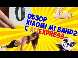 Обзор Xiaomi mi band 2 с Аliexpress | Покупки с АлиЭкспресс | Посылки с AliExpress | Фитнес браслет