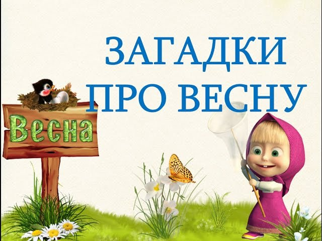Загадки для детей про весну. Развивающее видео для детей. Загадки » Freewka.com - Смотреть онлайн в хорощем качестве