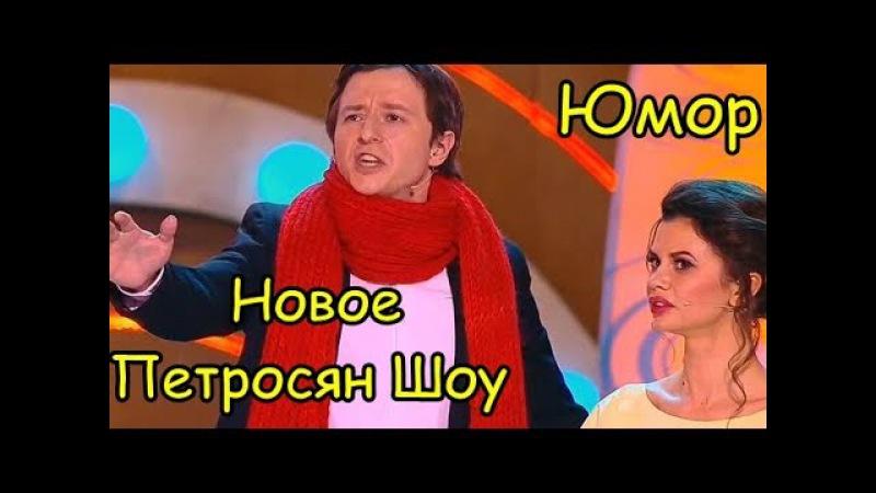 Новое Петросян Шоу 26.05.2017.Юмор.