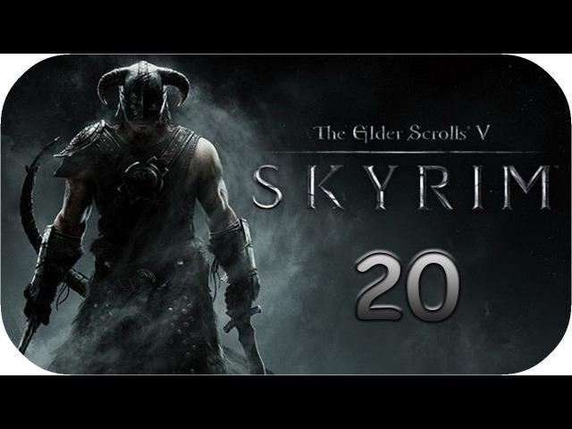 ЗАЛ ГЕЙРМУНДА - TES V: Skyrim Special Edition 20