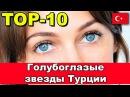 ТОП-10 Голубоглазые звезды Турции [ TOP-10 Most Beautiful Blue Eyes Turkish actors]