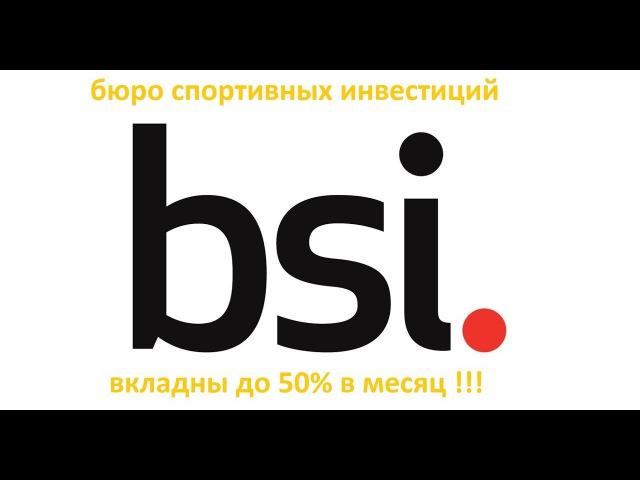 БСИ, bsi, Бюро спортивных инвестиций, Александр Фёдоров рассказывает как начать д ...