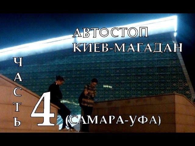 Автостоп Киев-Магадан: Часть 4 (Самара-Уфа)