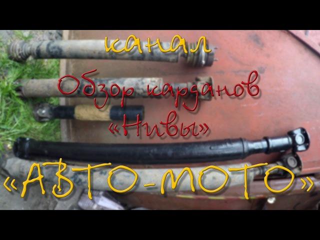 Вся правда о нивских карданах усиленный кардан на ниву фора бронто 21218