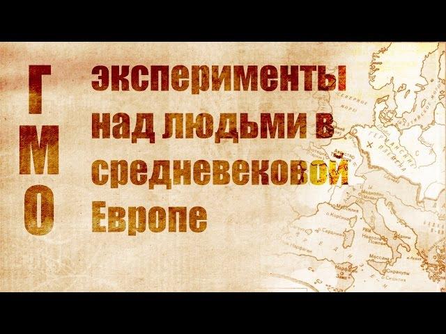 ГМ продукт Священной Римской империи