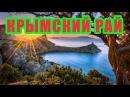 Самый райский уголок в Крыму