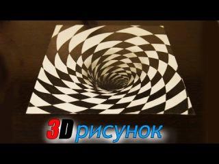 Как нарисовать 3D ДЫРА или ШАХМАТНАЯ ВОРОНКА /How to draw a Hole in 3D