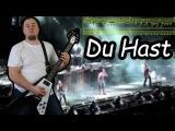 Как играть Rammstein - Du Hast на электрогитаре