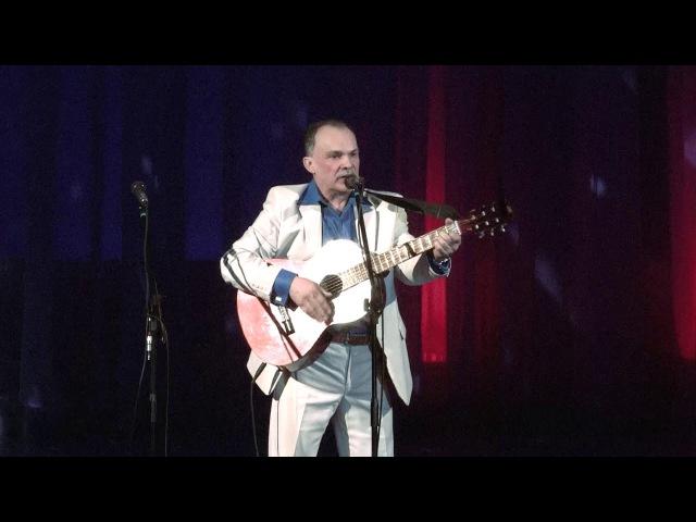 Александр Роженцов с авторской песней Подарите мне друзья
