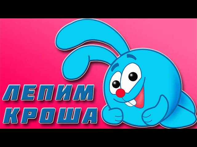 Пластилиновый игромир СМЕШАРИКОВ Лепим Смешарика Кроша из пластилина