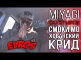 Иностранцы слушают трек MiyaGi Нет войне