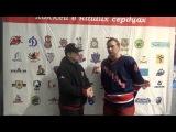 Роман Барышников о матче Кристалл 10 Гармония