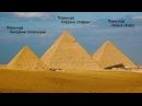 Тайна пирамид. Часть 2. Разгадка