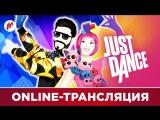 Подготовка к турниру   Just Dance