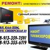 Ремонт телевизоров в Кызыле
