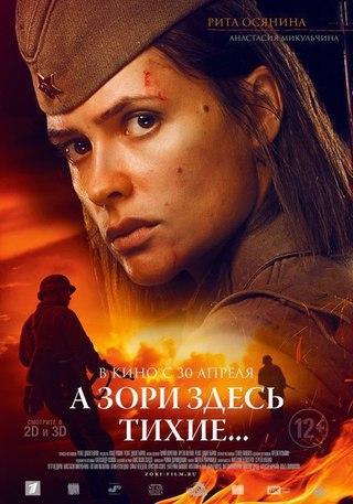 А ЗОРИ ЗДЕСЬ ТИХИЕ (2015)
