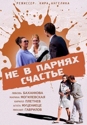 НЕ В ПАРНЯХ СЧАСТЬЕ (2016)