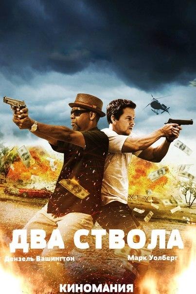 ДВА СТВОЛА (2013)