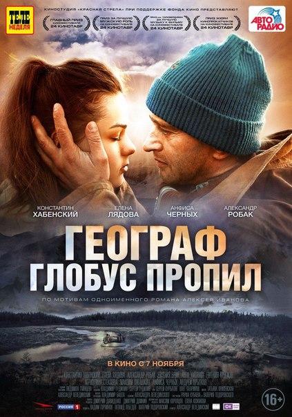 ГЕОГРАФ ГЛОБУС ПРОПИЛ (2016)
