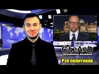 CheAnD - Рэп политиков (official video, 2015) (Чехменок Андрей) (Премьера клипа, новинка, музыка)