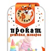 """Прокат детских товаров """"ТигРуля"""" г.Новый Уренгой"""