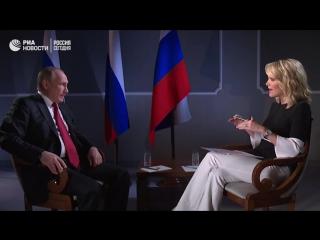 Интервью Путина журналистке NBC. О Сергее Кисляке