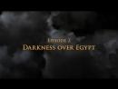 Казни Египетские 02. Тьма над Египтом
