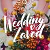 Свадебная выставка Wedding zavod 2018 в Тюмени