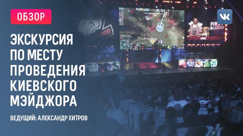 Экскурсию по месту проведения Киевского мэйджора
