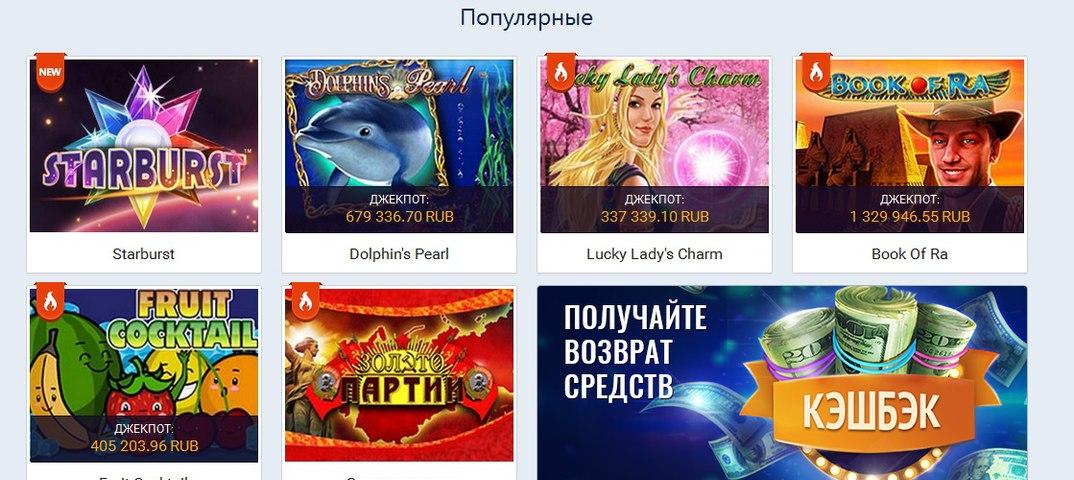 Казино 777 игровые автоматы играть бесплатно онлайн без регистрации