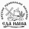 Крестьянские продукты. ЕДА НАША.