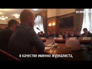 Первое заседание совета блогеров в Госдуме