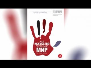 BBC Как искусство сотворило мир (2005)   How Art Made the World