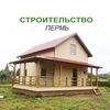 Строительство домов под ключ Пермь