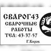 """Сварочные работы Киров """"СВАРОГ43"""""""