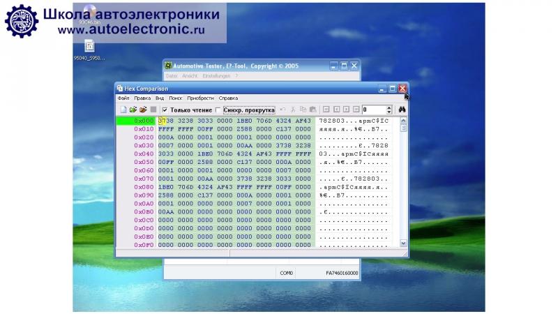 9. Подключение к компьютеру. Видеокурс по работе с DigiProg 3.