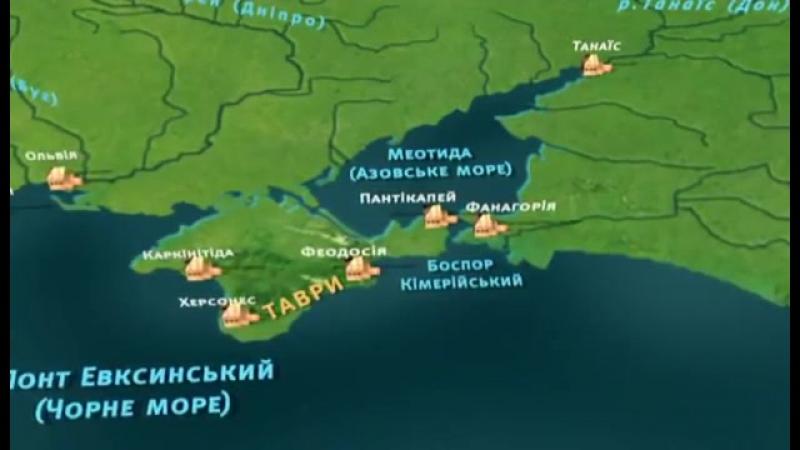 Історія України, 2_100. Античні міста-держави