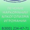 Наркологический центр| Лечение наркомании