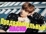[BTS Reactions] Предварительные ласки с Чонгуком
