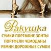 РАКУШКА | Салон кожгалантереи | Барнаул